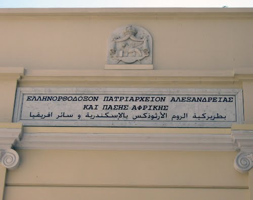 Patriarchate Alexandria 1